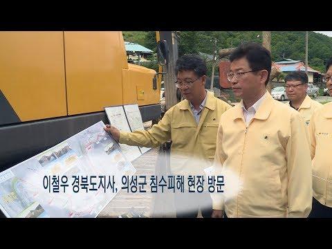 [영상] 이철우 경북도지사, 의성군 침수 피해 현장 방문