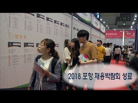 [영상] 2018 포항 채용박람회 성료