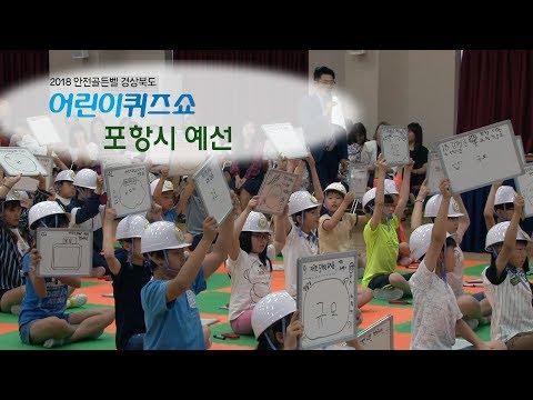 [풀영상]2018안전골든벨 경상북도어린이 퀴즈쇼 - 포항시 예선