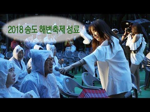 [영상] 2018 송도해변 축제 성료