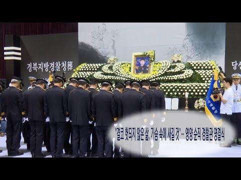 """[영상]""""결코 헛되지 않은 삶, 가슴 속에 새길 것""""…영양 순직 경찰관 영결식"""