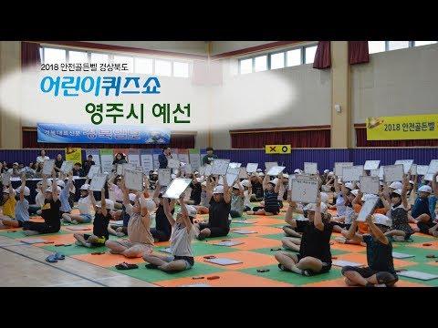 [풀영상]2018안전골든벨 경상북도어린이 퀴즈쇼-영주시 예선