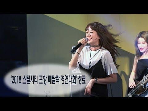 [영상] '2018 스틸시티 포항 메탈락 경연대회' 성료
