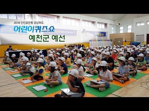 [풀영상]2018안전골든벨 경상북도 어린이 퀴즈쇼 - 예천군 예선