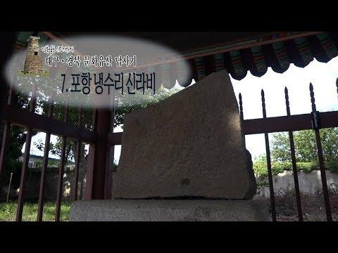 [대구·경북 문화유산 답사기2]7. 포항 냉수리 신라비