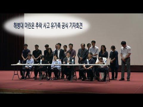 """헬기사고 유족 공식 기자회견…""""철저한 원인조사"""""""