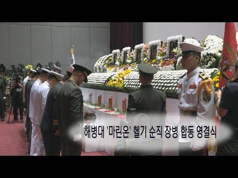 [영상]해병대 '마린온'헬기 순직 장병 합동 영결식