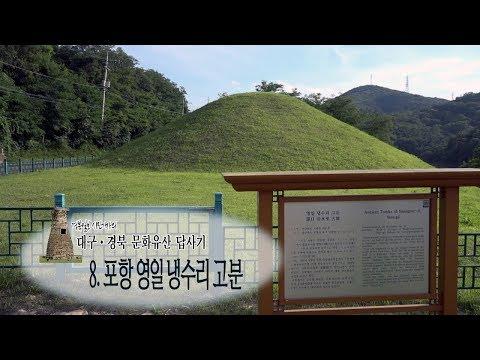 [대구·경북 문화유산답사기2] 8. 포항 영일 냉수리 고분