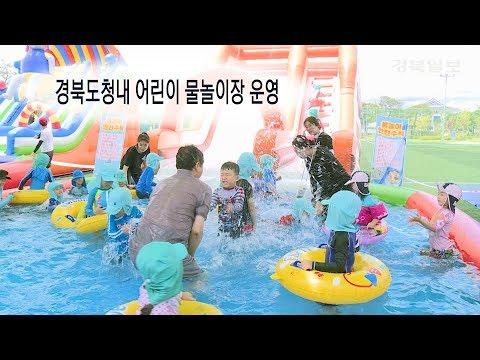 [영상]경북도청내 어린이 물놀이장 운영