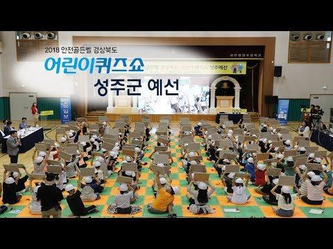 [풀영상]2018 안전골든벨 경상북도 어린이퀴즈쇼-성주예선
