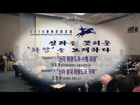 [2018 경북문화포럼] 신라를 꽃피운 '화랑'을 노래하다  session1