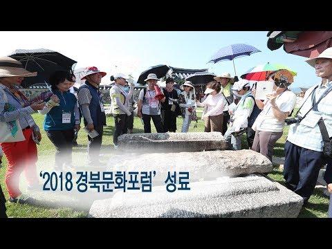 [영상]'2018 경북문화포럼' 성료