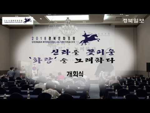 [2018 경북문화포럼] 신라를 꽃피운 '화랑'을 노래하다  중계영상