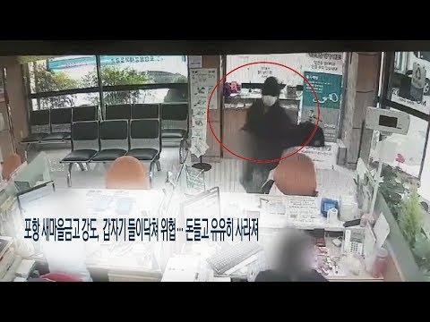 [영상]포항 새마을금고 강도, 갑자기 들이닥쳐 위협… 돈들고 유유히 사라져