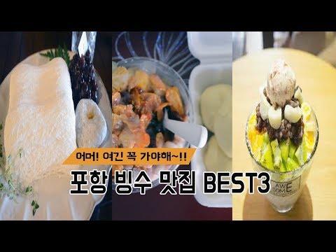 [영상] 포항 빙수 맛집 베스트3