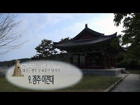 [대구·경북 문화유산답사기2] 9. 경주 이견대