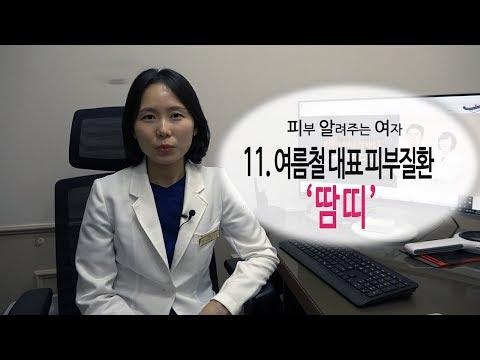 [피알여] 11. 여름 대표 피부 질환 '땀띠'