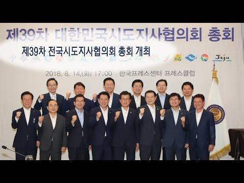 [영상]제39차 전국시도지사협의회 총회 개최