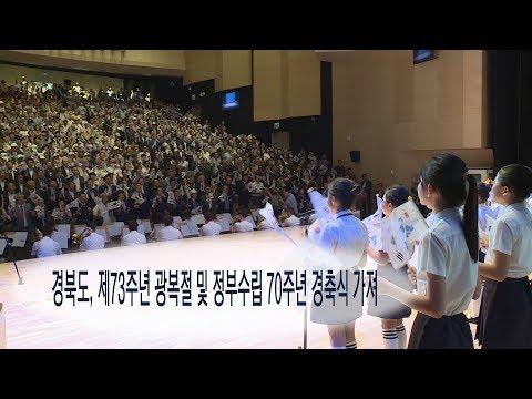 [영상] 경북도, 제73주년 광복절 및 정부수립 70주년 경축식 가져