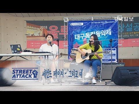 [영상] '대구독립음악제' 도심 곳곳 흥나는 거리공연