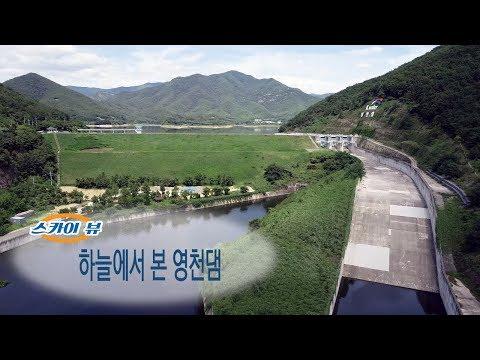 [스카이 뷰] 하늘에서 본 영천댐