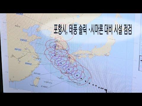 [영상 ]포항시, 태풍 솔릭 ·시마론 대비 시설 점검