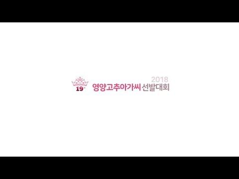 제19회 영양고추아가씨 선발대회 인터넷 라이브 중계