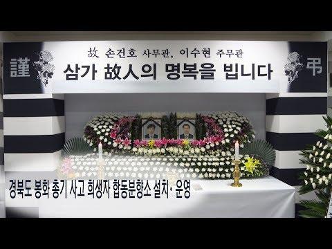 [영상]경북도 봉화 총기 사고 희생자 합동분향소 설치·운영
