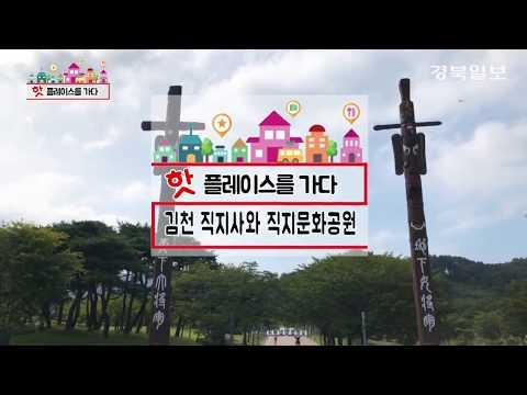 [핫플레이스를 가다] 23. 김천 직지사와 직지문화공원
