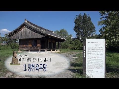 [대구·경북 문화유산답사기2] 11. 영천 육우당