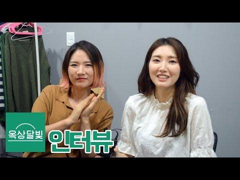 [인터뷰 영상] 대구의 청춘 찾은 '옥상달빛' 을 만나다