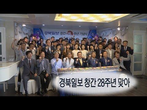 [영상] 경북일보 창간 28주년 맞아