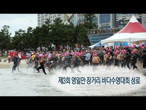 [영상] 제3회 영일만 장거리 바다수영대회 성료