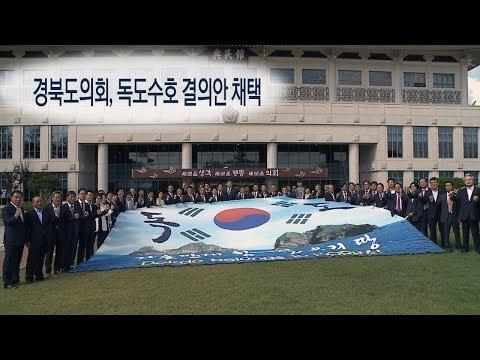 [영상]경북도의회,'독도수호결의안' 만장일치 채택