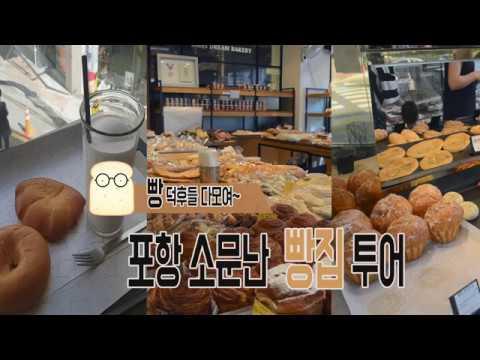 [영상]포항 맛집으로 소문난 빵집 투어