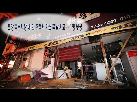 [영상]포항 북부시장 내 한 주택서 가스 폭발 사고···1명 부상
