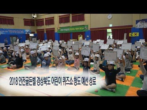 [영상]2018 안전골든벨 경상북도 어린이 퀴즈쇼 청도예선 성료