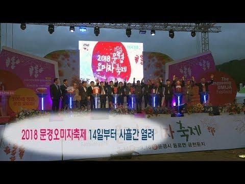 [영상]2018 문경오미자축제 14일부터 사흘간 열려