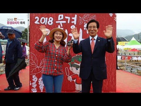 [2018문경오미자축제] 1부. 2018문경오미자 축제의 시작!