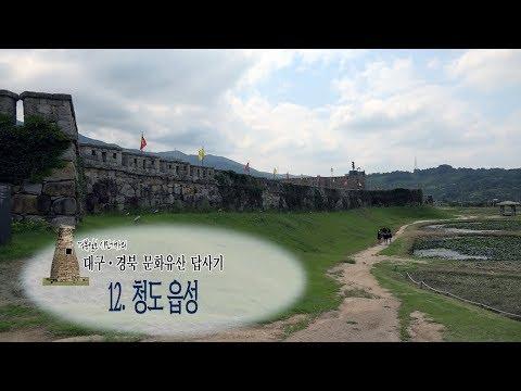 [대구·경북 문화유산답사기2] 12. 청도읍성