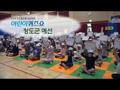 [풀영상]2018안전골든벨 경상북도 어린이퀴즈쇼- 청도 예선