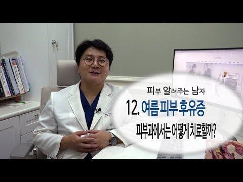[피.알.남]12. 여름 피부 후유증 피부과에서는 어떻게 치료할까?