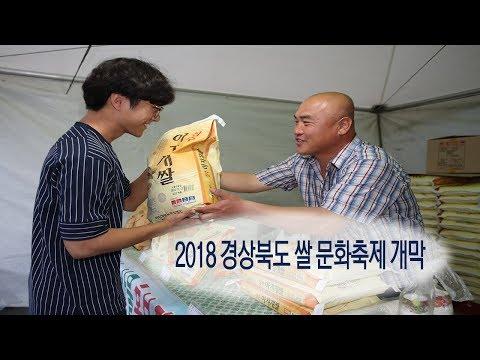 [영상]2018경상북도 쌀 문화축제 개막