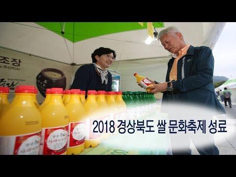 [영상]2018 경상북도 쌀 문화축제 성료