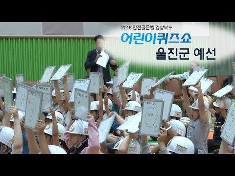 [풀영상]2018안전 골든벨 경상북도어린이퀴즈쇼 - 울진군 예선