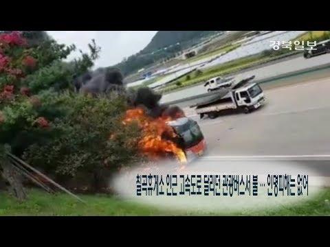 [영상]칠곡휴게소 인근 고속도로 달리던 관광버스서 불 … 인명피해는 없어
