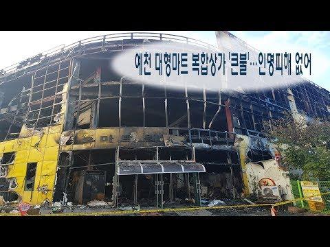 [영상]예천 대형마트 복합상가 '큰불'…인명피해는 없어