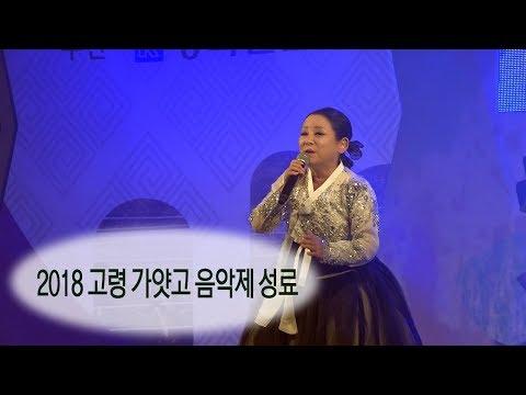 [영상]2018 고령 가얏고 음악제 성료
