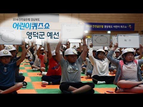[풀영상]2018안전골든벨 경상북도어린이퀴즈쇼-영덕군예선