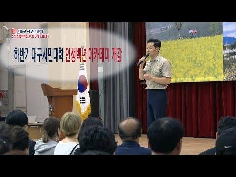 [영상]하반기 대구시민대학 인생백년 아카데미 개강